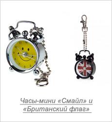 Мини-часы смайлик