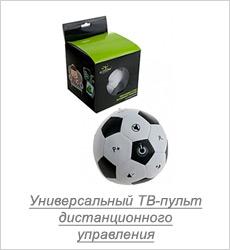 Универсальный пульт в виде мячика