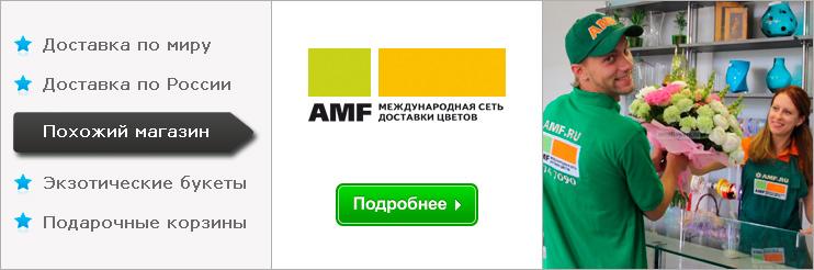 Доставка цветов в другие города России и мира
