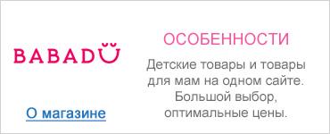 Детский онлайн гипермаркет