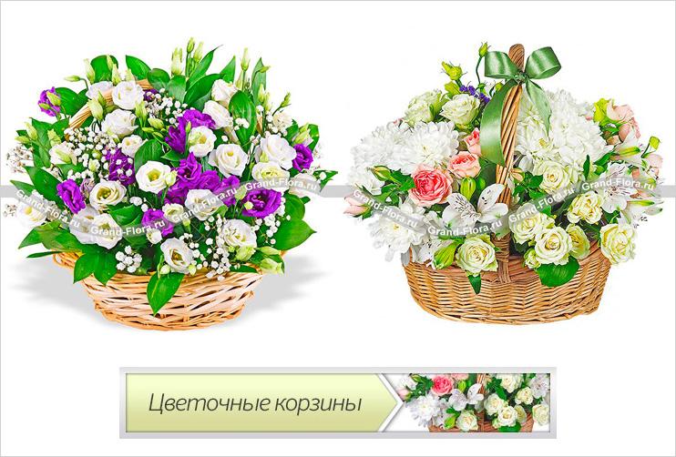 Доставка цветочных корзин