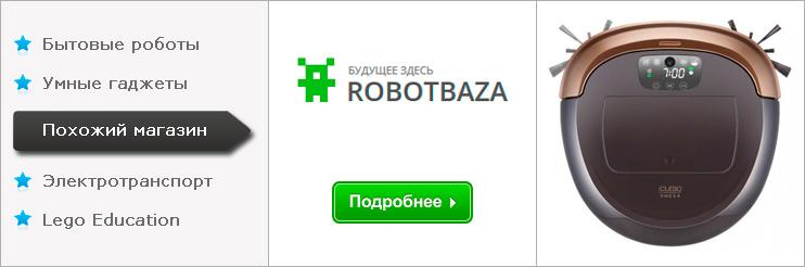 Бытовые роботы и робототехника
