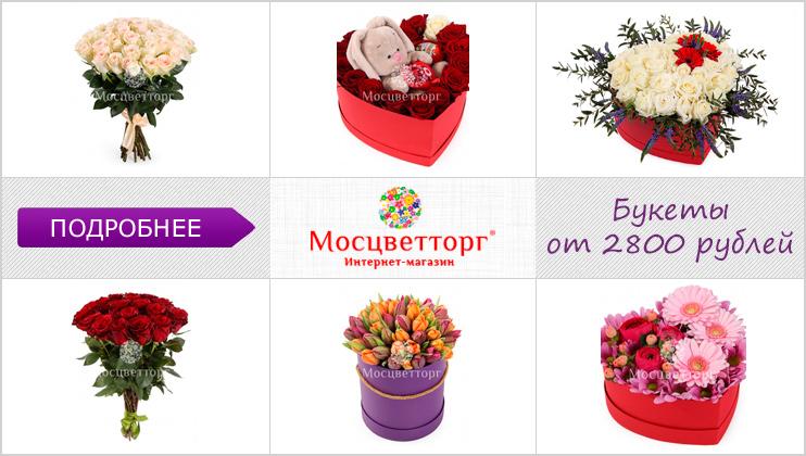 Заказать букет с доставкой по Москве