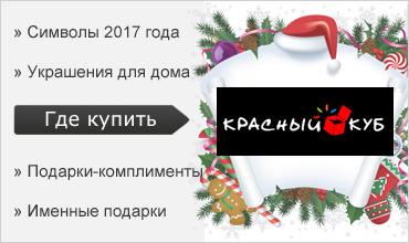 Новогодние подарки Красный куб