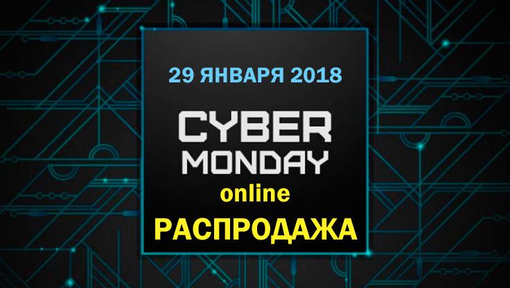 Скидки и распродажи в интернете 29.01.2018