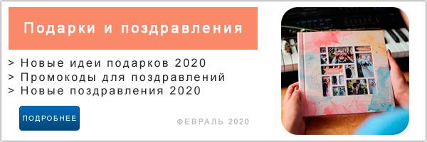 Готовимся к праздникам 2020